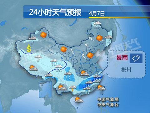 南方五省区有暴雨 局部地区伴有强对流天气
